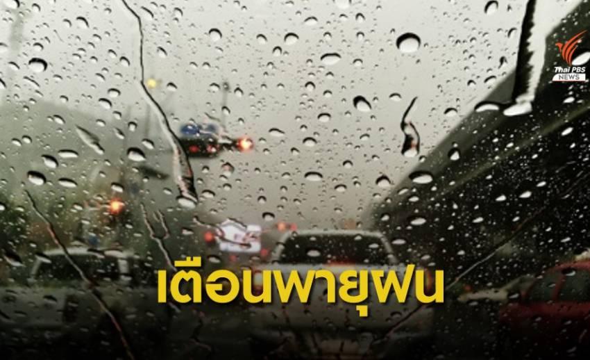 กรมอุตุนิยมวิทยา เตือนพายุฝน-ลมแรง 14-17 มี.ค.นี้