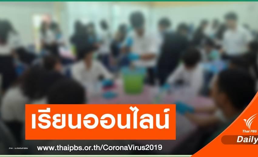 เช็กด่วน! มหาวิทยาลัยเรียนออนไลน์ป้องกัน COVID-19