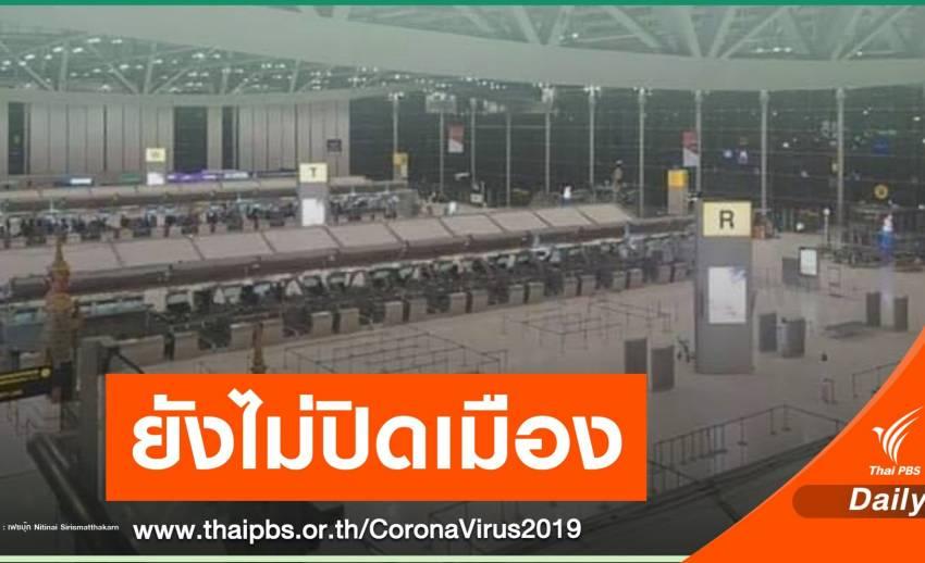 เช็ก! มาตรการไทยยังไม่ประกาศโรค COVID-19 ระยะ 3