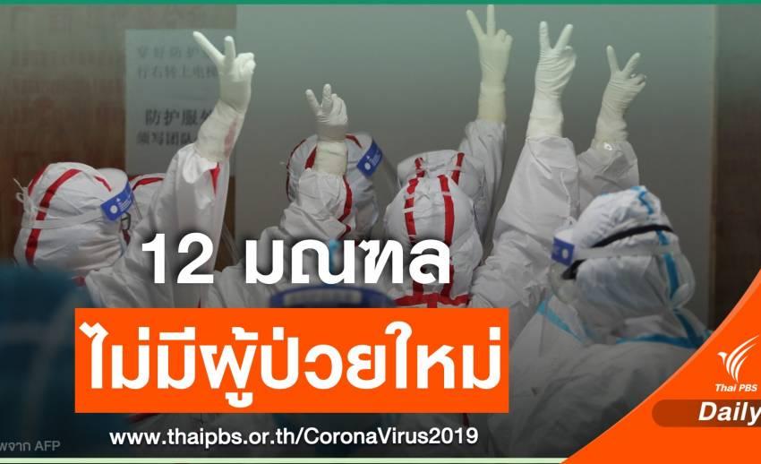 ข่าวดี! หลายมณฑลทั่วจีนลดผู้ป่วย COVID-19 เป็นศูนย์แล้ว