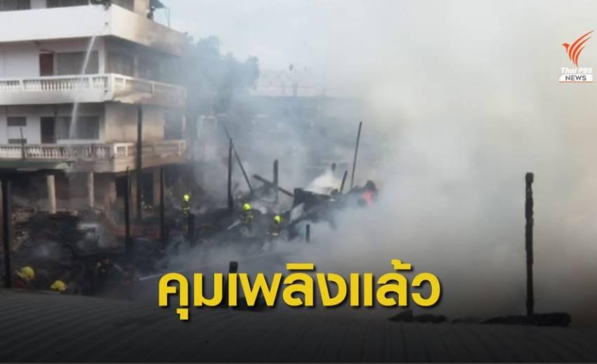 ไฟไหม้ชุมชนวัดวิมุตยาราม เสียหายหลายหลังคาเรือน