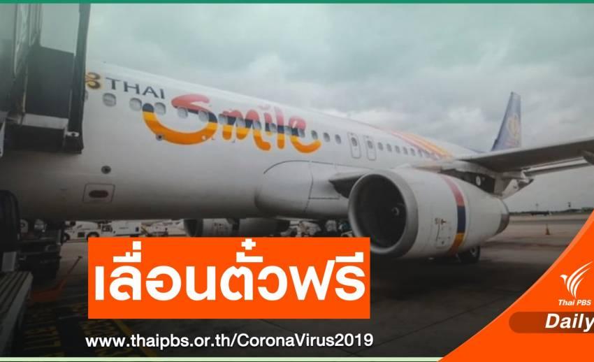 ผู้โดยสารไทยสมายล์เลื่อนตั๋วฟรี หลังยกเลิกหยุดสงกรานต์