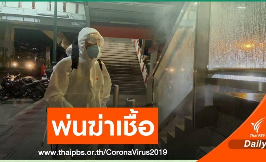 ทบ.ระดมกำลังฉีดพ่นจุดเสี่ยง ฆ่าเชื้อ COVID-19