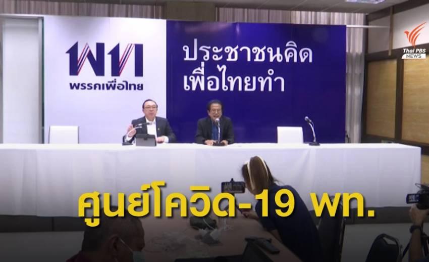 ศูนย์โควิด-19 พรรคเพื่อไทยออกแถลงการณ์ฉบับ 2