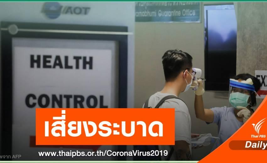 จับตา! หมอชี้ไทยมีสัญญาณเสี่ยงป่วย COVID-19 เพิ่มขึ้นเร็ว