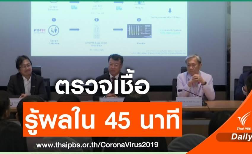 ข่าวดี! นักวิจัยไทยพัฒนาชุดตรวจ COVID-19 รู้ผลภายใน 45 นาที