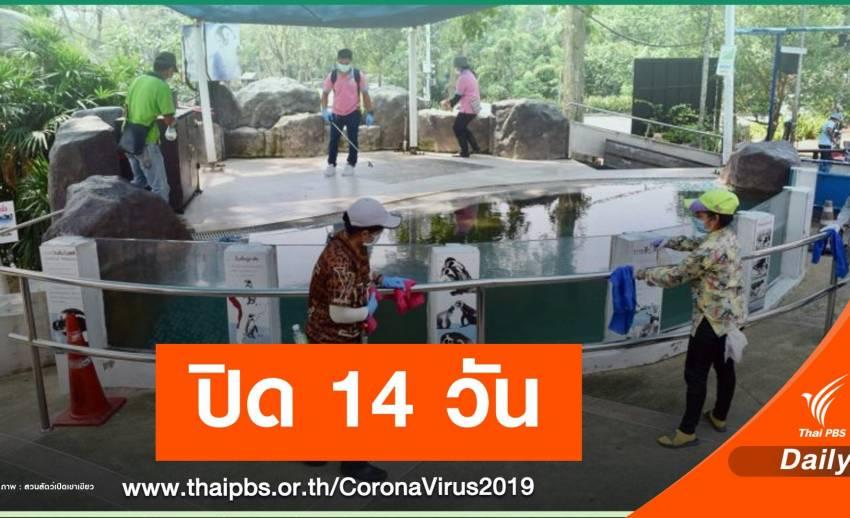 ปิดสวนสัตว์! 14 วันป้องกันเชื้อ COVID-19