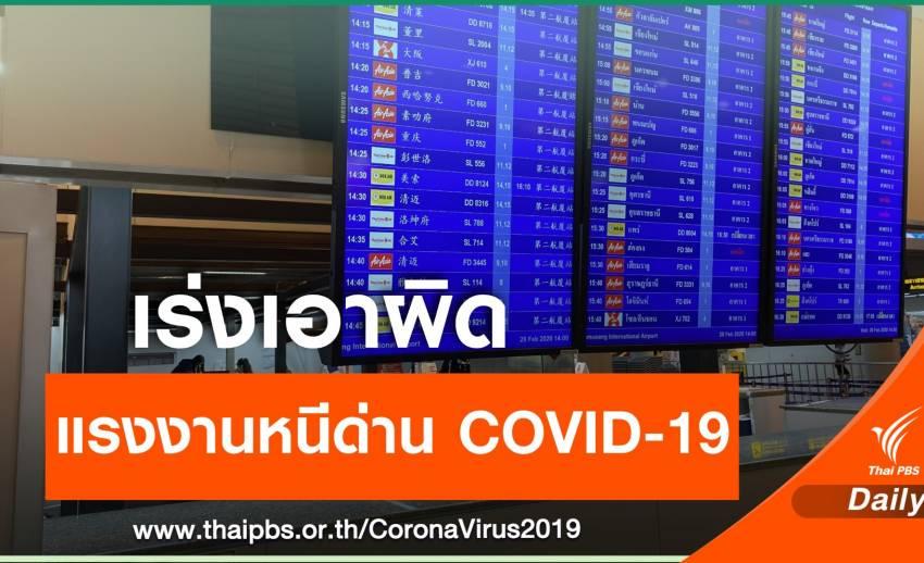 """ตามหา 80 แรงงานกลับจากเกาหลีใต้ """"หนีด่าน"""" กักโรค COVID-19"""