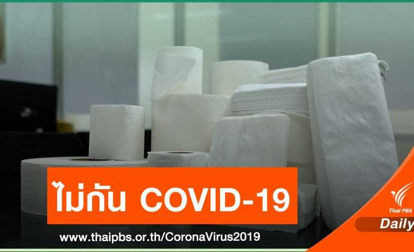 วศ.เตือนห้ามใช้กระดาษทิชชูทำหน้ากากไม่กัน COVID-19
