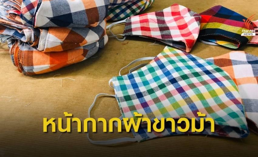 ศูนย์ส่งเสริมอาชีพคนพิการ ผลิตหน้ากากผ้าขาวม้า