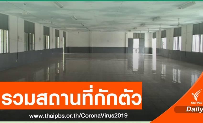 """เปิดสถานที่ """"กักตัว"""" คนไทยกลับจากประเทศกลุ่มเสี่ยง COVID-19"""