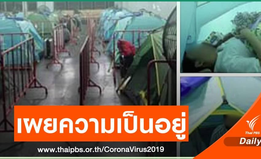 แรงงานไทยจากเกาหลีใต้เผยภาพสถานกักตัวไม่พร้อม-ไม่พอ