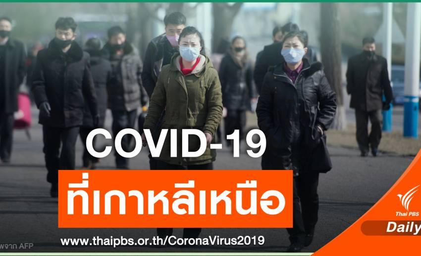 """""""เกาหลีเหนือ"""" ไม่มีผู้ติดเชื้อ COVID-19 จริงหรือ?"""