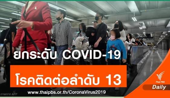 24 ก.พ.นี้ ไทยเตรียมยกระดับ COVID-19 โรคติดต่ออันตราย