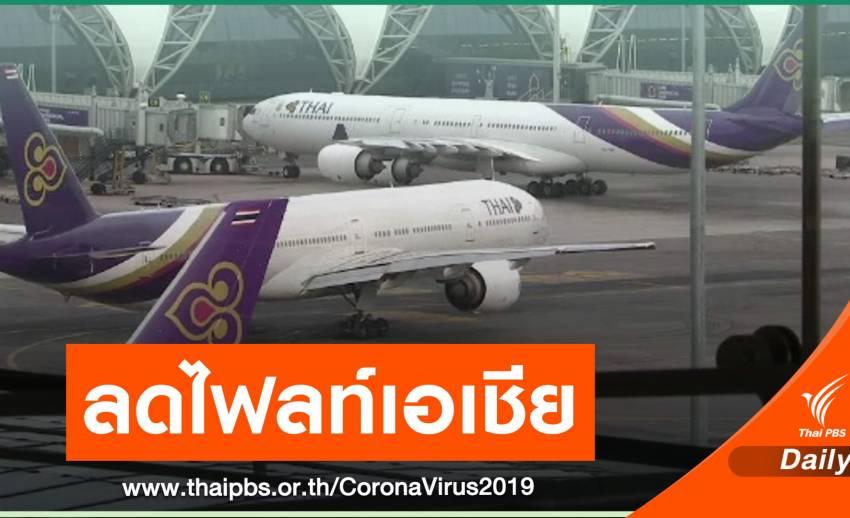 """""""การบินไทย"""" ลดเที่ยวบินเอเชีย ช่วงเดือน ก.พ. - มี.ค.นี้"""