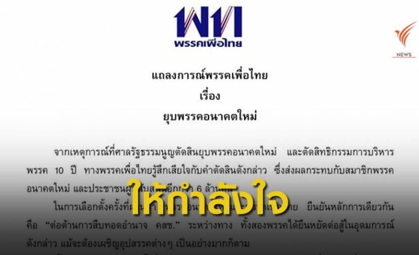 """""""เพื่อไทย"""" ออกแถลงการณ์ให้กำลังใจพรรคอนาคตใหม่"""