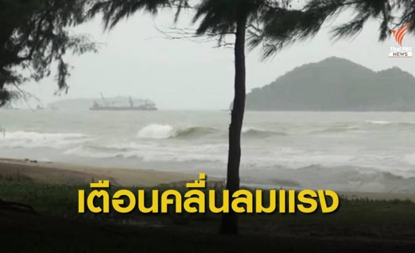 กรมอุตุนิยมวิทยา เตือนอ่าวไทยคลื่นลมแรง 21-24 ก.พ.นี้