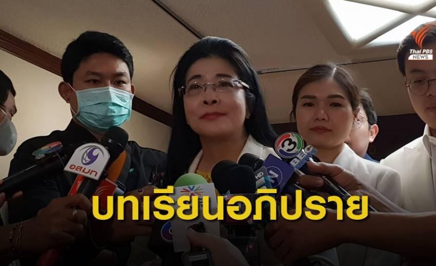 """เพื่อไทยเตรียมมาตรการลงดาบ """"งูเห่า"""""""