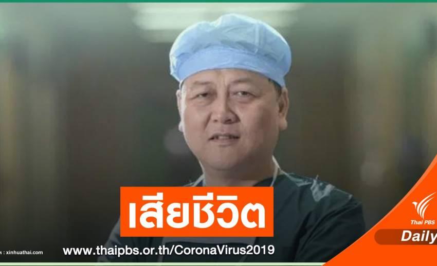 แพทย์แนวหน้าสู้ COVID-19 ในอู่ฮั่นเสียชีวิต