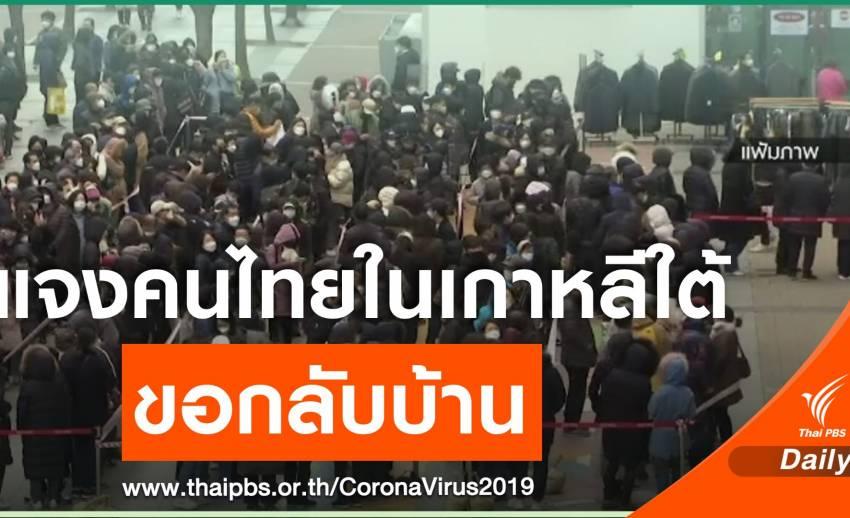 ล่ามไทยในเกาหลีใต้แจงคนไทยขอกลับบ้าน