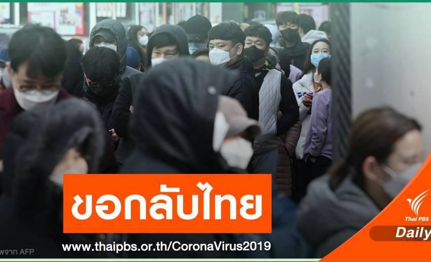 กต.เผยแรงงานผิดกฎหมายในเกาหลีใต้สมัครใจกลับไทย 5,000 คน