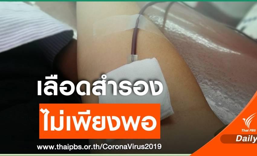 รพ.ศิริราชชวนบริจาคโลหิต หลังเลือดสำรองไม่พอจาก COVID-19