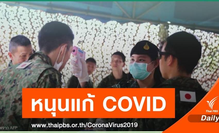 ทบ.หนุนแก้ COVID-19 เดินหน้าพัฒนาสวัสดิการทหาร