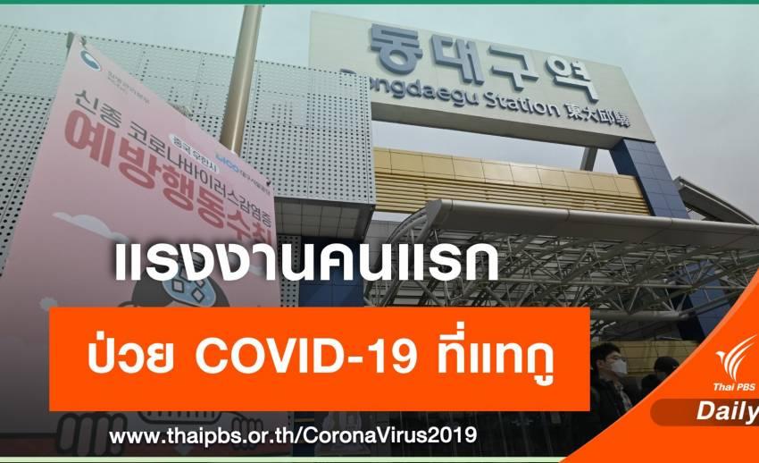 คนแรก! แรงงานไทยในเกาหลีใต้ติด COVID-19 ที่เมืองแทกู