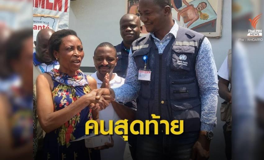 """ทีมแพทย์คองโกส่งผู้ป่วย """"อีโบลา"""" คนสุดท้ายกลับบ้านแล้ว"""