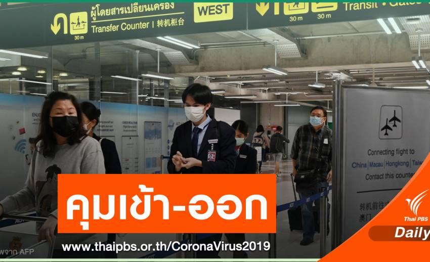 ทอท.เข้ม 6 สนามบินคุม COVID-19 เข้าประเทศ