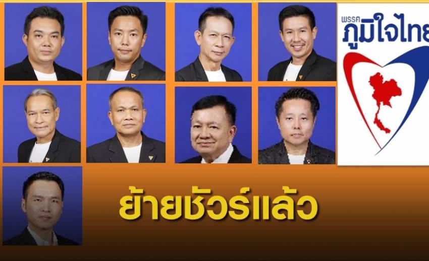 """9 อดีต ส.ส.อนาคตใหม่ ย้ายซบ """"ภูมิใจไทย"""" อย่างเป็นทางการ"""