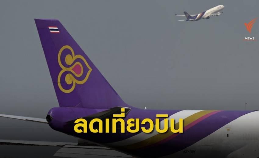 ผู้บริหารการบินไทย ลดเงินเดือน 15-25% เซ่น COVID-19