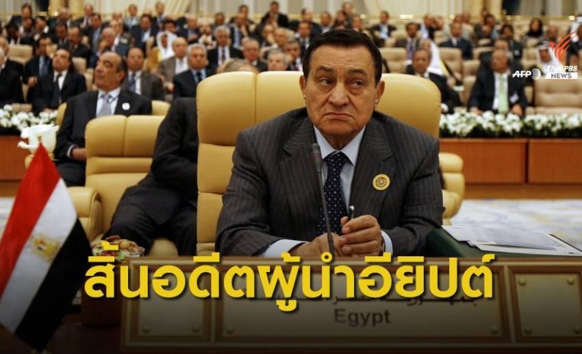 """""""ฮอสนี มูบารัค"""" อดีตผู้นำอียิปต์ ถึงแก่อสัญกรรม อายุ 91 ปี"""