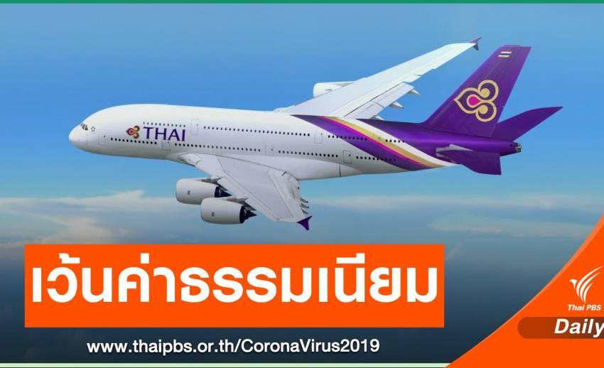 การบินไทยยกเว้นค่าธรรมเนียมเปลี่ยนเที่ยวบิน