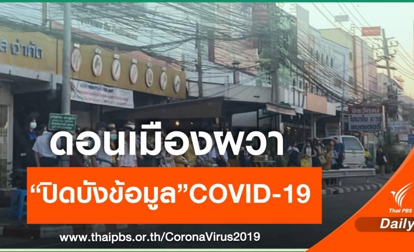 ห้ามปกปิด! ทอ.เฝ้าระวังหลังพบ 2 ผู้ป่วย COVID-19 ย่านดอนเมือง