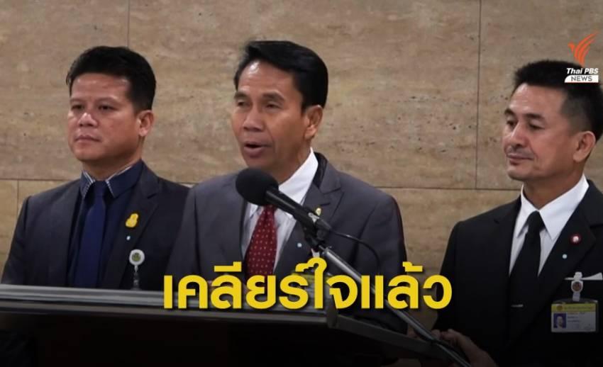 """""""เพื่อไทย"""" เคลียร์ใจ """"อนาคตใหม่"""" ขอโทษกันแล้ว"""