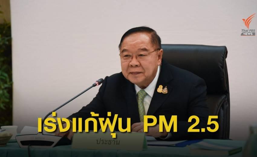 พล.อ.ประวิตร สั่งเพิ่มมาตรการแก้ปัญหาฝุ่น PM 2.5