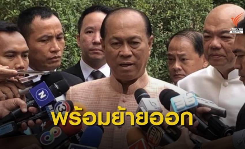 รมว.มหาดไทย รับลูกกองทัพพร้อมย้ายออกจากบ้านพักทหาร