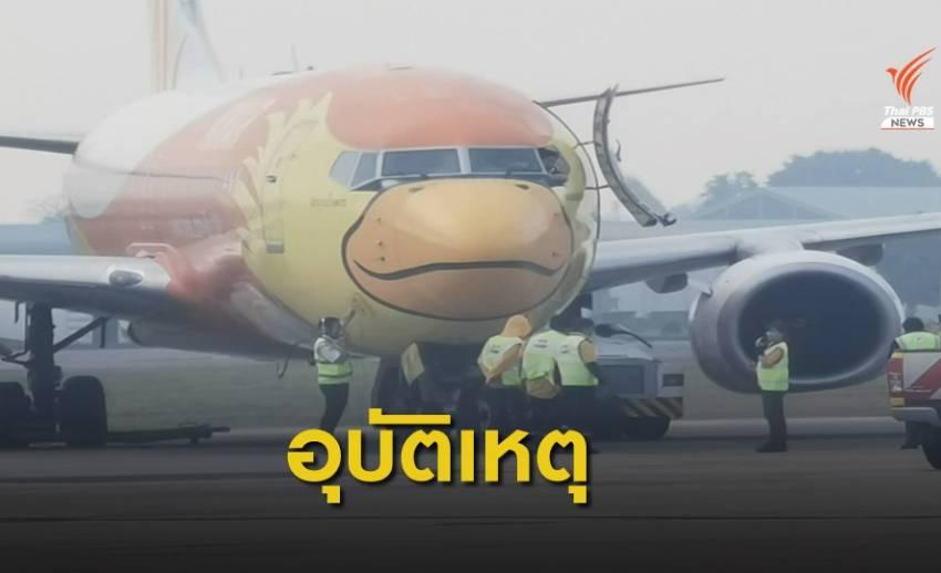 อุบัติเหตุเครื่องนกแอร์ชนรถลาก เสียชีวิต 1 คน