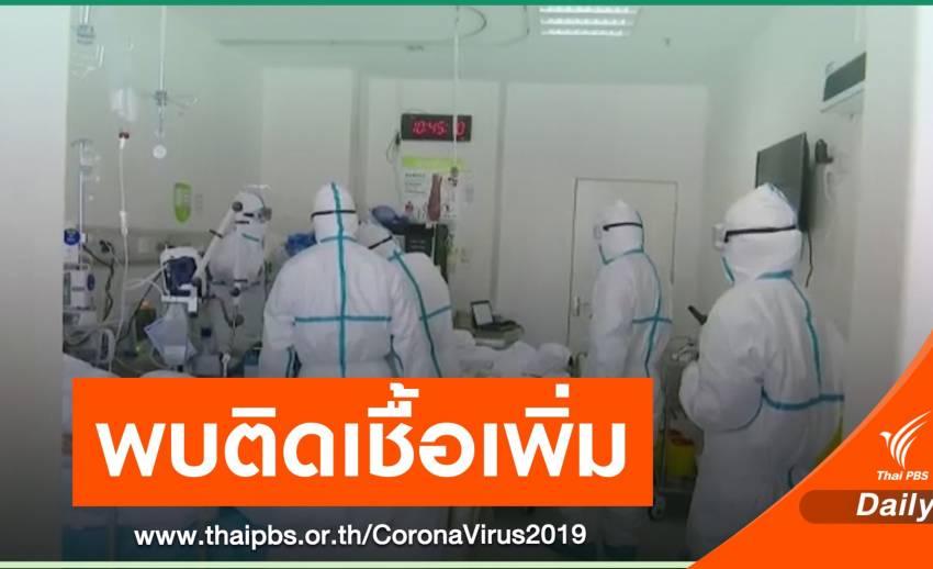 ผู้ติดเชื้อไวรัสโคโรนาเพิ่มเป็นกว่า 34,000 คน จีนเข้มคุมการระบาด