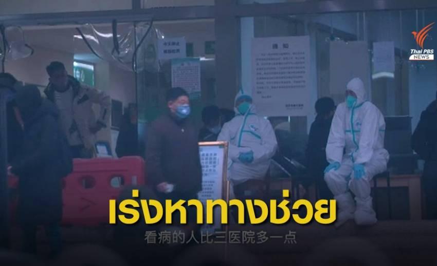 กต.ยืนยันคนไทยในอู่ฮั่นยังไม่ติดเชื้อไวรัสโคโรนา