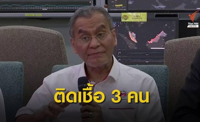 """มาเลเซีย พบผู้ติดเชื้อ """"ไวรัสโคโรนา"""" สายพันธุ์ใหม่ 3 คน"""