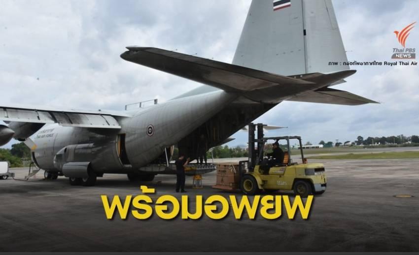 ไทยพร้อมส่ง C-130 อพยพคนไทยจากอู่ฮั่น
