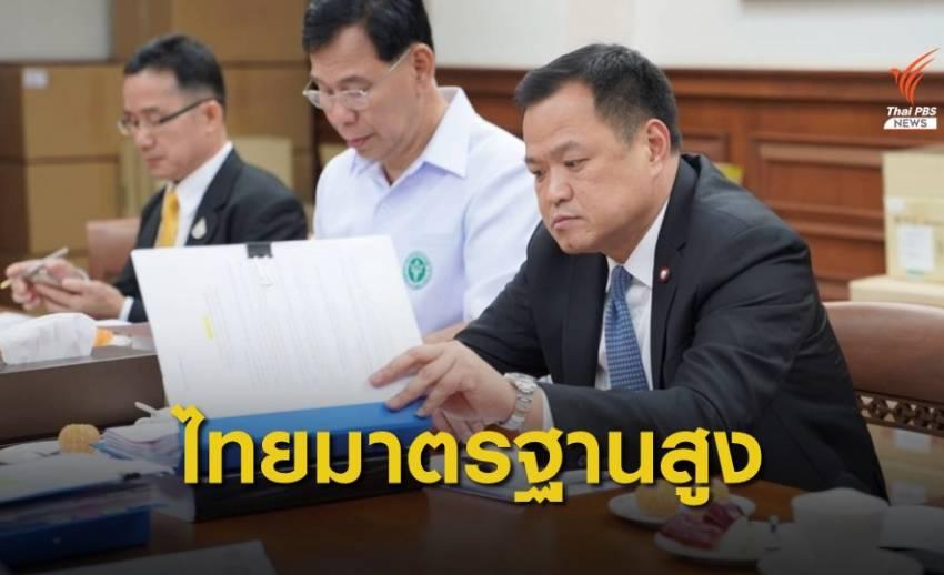 """""""อนุทิน"""" ขอมั่นใจระบบสาธารณสุข ยันไทยรับมือการระบาดอันดับ 6 ของโลก"""