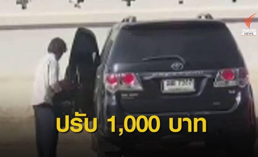 ชายแต่งกายคล้ายขอทาน เข้าพบตำรวจ เสียค่าปรับ 1,000 บาท
