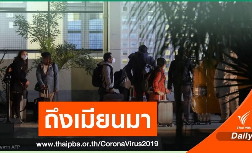 พลเมืองเมียนมา 59 คน ในอู่ฮั่นเดินทางกลับถึงประเทศแล้ว