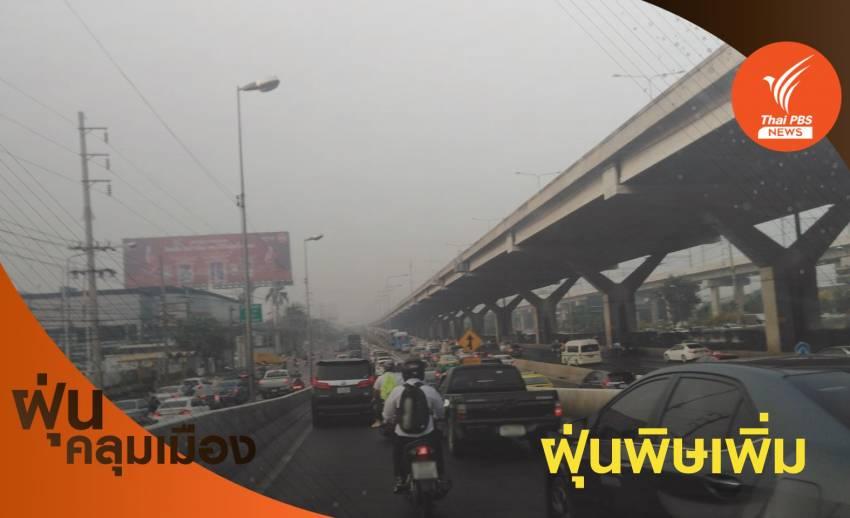 """ฝุ่น PM2.5 กระทบ 59 พื้นที่ """"กทม.-ปริมณฑล"""""""