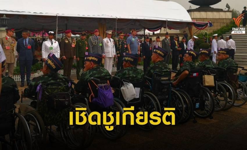 เชิดชูเกียรติทหารกล้า 3 กุมภาพันธ์วันทหารผ่านศึก