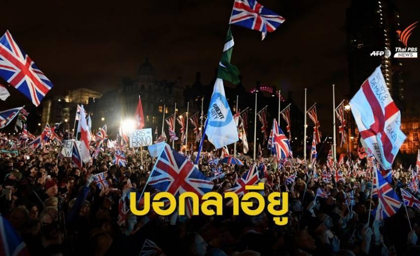 """อังกฤษฉลอง """"เบร็กซิท"""" บอกลาสหภาพยุโรปอย่างเป็นทางการ"""