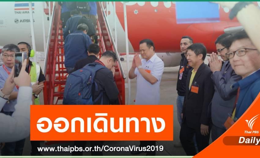 """""""อนุทิน"""" ส่งทีมแพทย์ไปอู่ฮั่นรับ 142 คนไทยกลับ"""